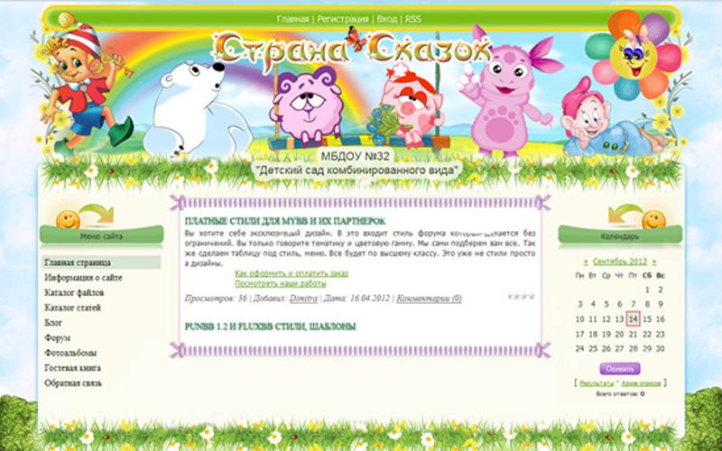 Сайт детского сада создание создание сайта интернет магазина спб