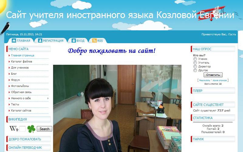 Создание своего сайта учителя создание сайта интернет магазина php